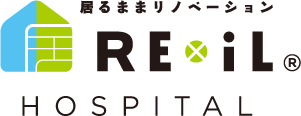 居るままリノベーションREiL HOSPITAL